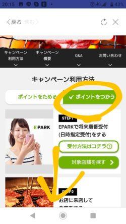 無限くら寿司やり方(予約方法・申請・使い方)画像付で詳細解説!eparkでgotoイート!