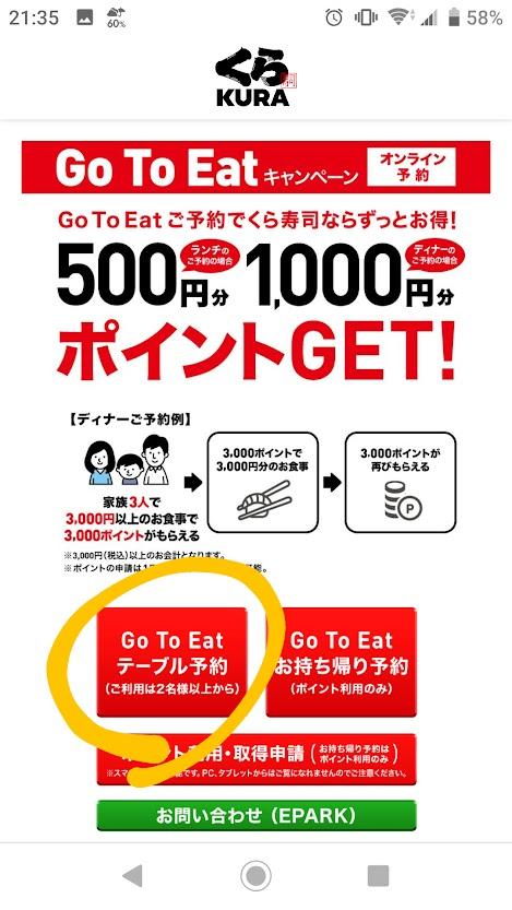 無限くら寿司やり方(予約方法&使い方)画像付で詳細解説!eparkでgotoイート!