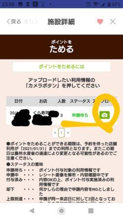 無限くら寿司やり方(レシート申請方法&予約方法&使い方)画像付で詳細解説!eparkでgotoイート!