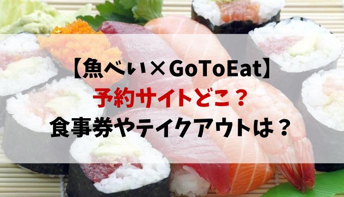 魚べいgotoイート予約サイトどこ?ポイント/食事券は対象?