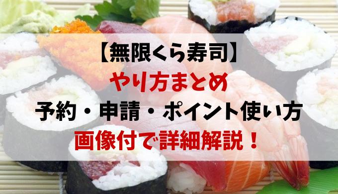 予約 イーパーク くら 寿司