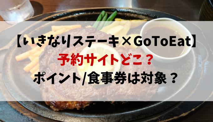 いきなりステーキgotoイート予約サイトどこ?ポイント/食事券は対象?