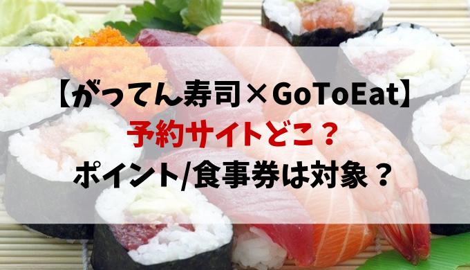 がってん寿司gotoイート予約サイトどこ?ポイント/食事券は対象?