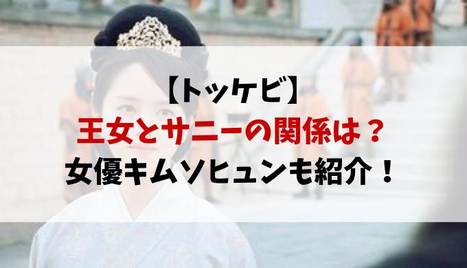 トッケビ王妃とサニーの関係は?キャスト女優キムソヒュンも紹介!