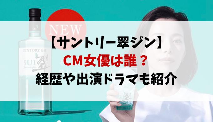 翠ジンCM女優は誰?桜井ユキの経歴や出演ドラマを紹介!