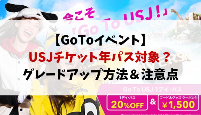 gotoイベントusjチケットを年パスに変更する方法&注意点を紹介!
