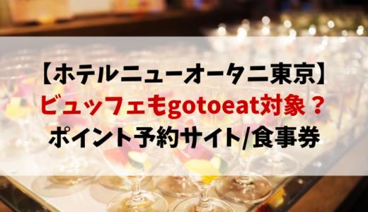 ホテルニューオータニ東京ビュッフェをgotoeat!予約サイト/食事券を紹介!