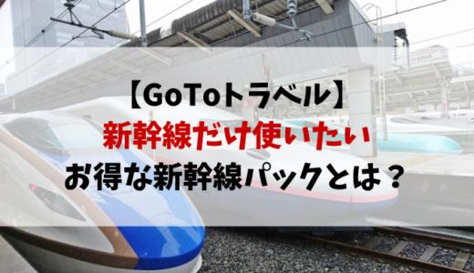 gotoトラベル新幹線だけ利用したい!新幹線パックの方が安い予約サイトも紹介