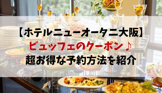 ホテルニューオータニ大阪ビュッフェのクーポンある?gotoイートも紹介!
