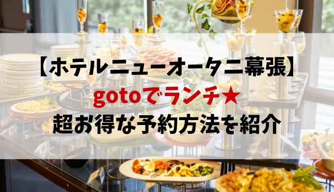 gotoイートでホテルニューオータニ幕張ランチ!予約ポイント/食事券は対象?