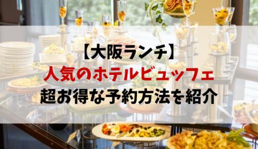 ホテルビュッフェ大阪gotoeat対象ランチの人気店を紹介!