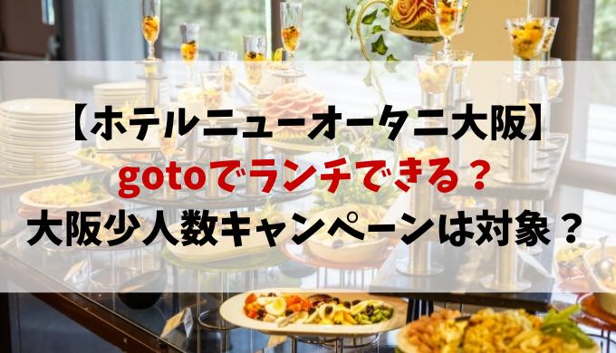 gotoイートでホテルニューオータニ大阪ランチ!予約ポイント/少人数/食事券は対象?