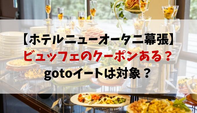ホテルニューオータニ幕張ビュッフェのクーポンある?gotoイートも紹介!