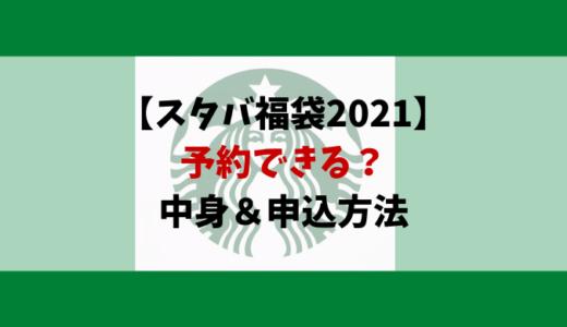 スタバ福袋2021予約できる?中身や申込方法を紹介
