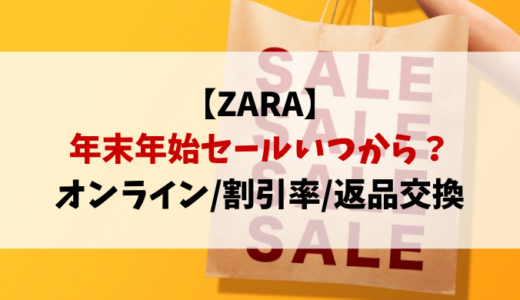 ZARA年末年始セールいつから?オンラインや割引率・返品交換も紹介!
