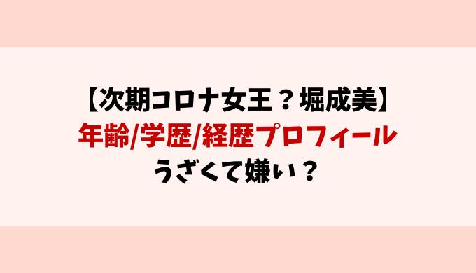 堀成美のプロフィール年齢や学歴は?うざい嫌いと評判で岡田晴恵との共通点は?