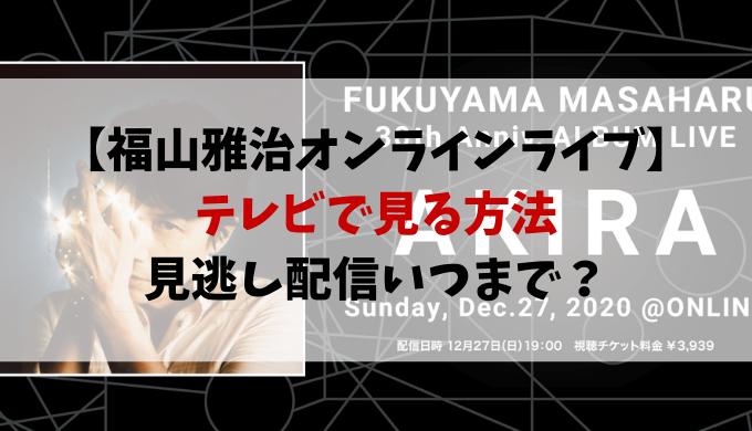 福山雅治オンラインライブ2020テレビ視聴方法!見逃し配信いつまで?