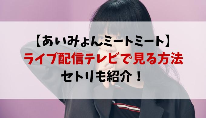 あいみょんミートミートのセトリ&ライブ配信(テレビ視聴)を紹介!