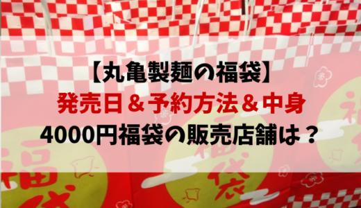 丸亀製麺の福袋2021発売日いつ予約できる?4000円販売店舗はどこ?