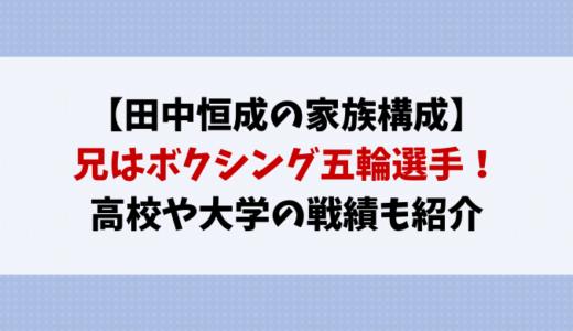 田中恒成の兄はボクシング五輪選手!家族構成や高校/大学も紹介!