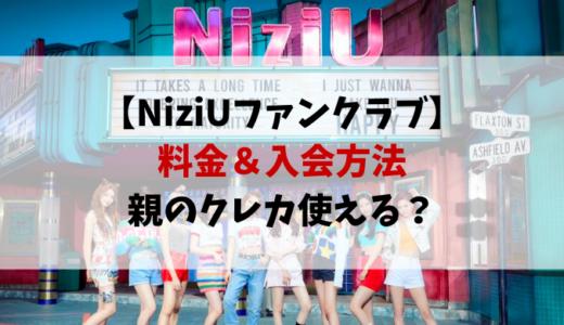 NiziUファンクラブ料金いくら?入会方法や支払方法の種類と注意点も紹介!