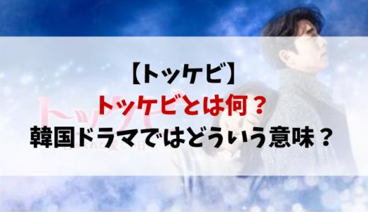 トッケビとは何?韓国ドラマのトッケビはどういう意味?