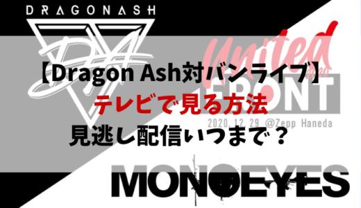 DragonAsh対バンライブ配信のテレビ視聴方法!見逃し配信いつまで?