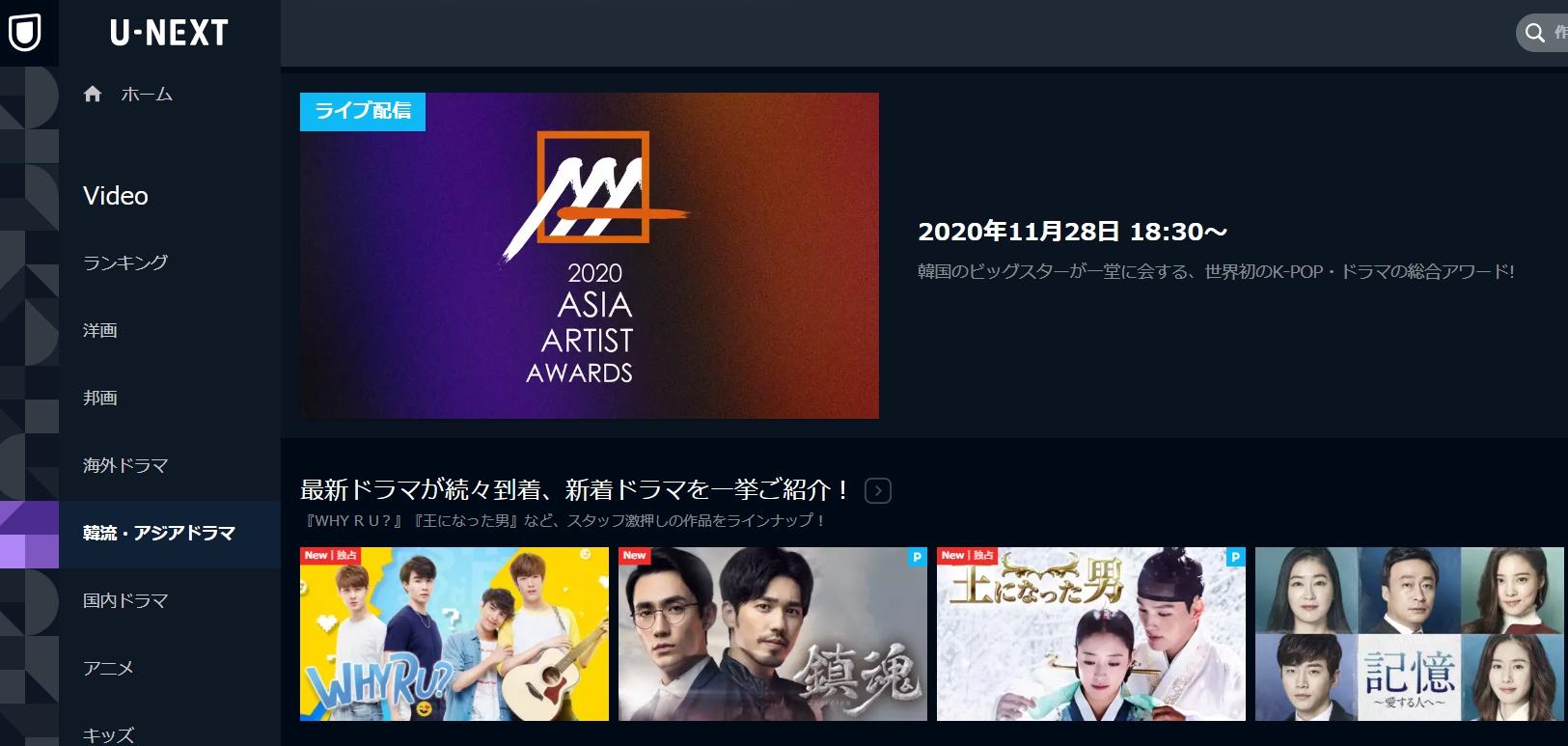 アジアアーティストアワード2020視聴方法テレビで無料で見れる?出演者やタイムテーブルも紹介!