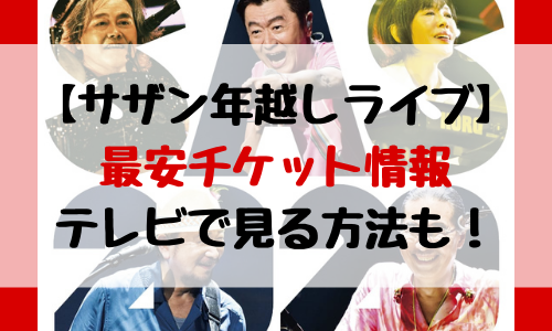 サザン大晦日ライブ2020の視聴方法!最安チケット&テレビで見る方法も紹介!