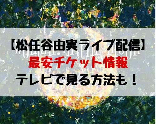 ユーミン苗場ライブ配信2021の視聴方法!最安チケット&テレビで見る方法も紹介!