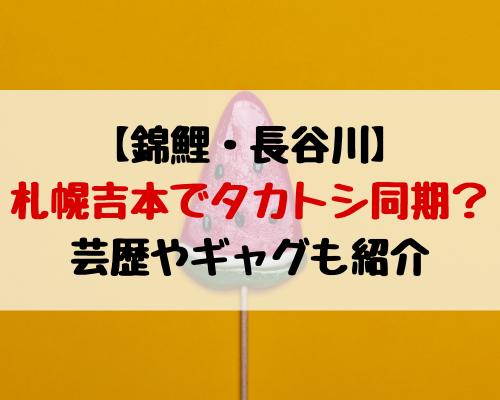 錦鯉長谷川は札幌吉本でタカトシと同期?芸歴やギャグも紹介!