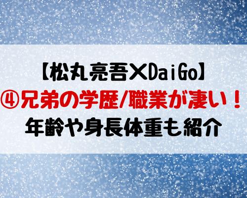 松丸亮吾Daigo兄弟の学歴・職業が凄い!血液型や年齢・身長体重も紹介!