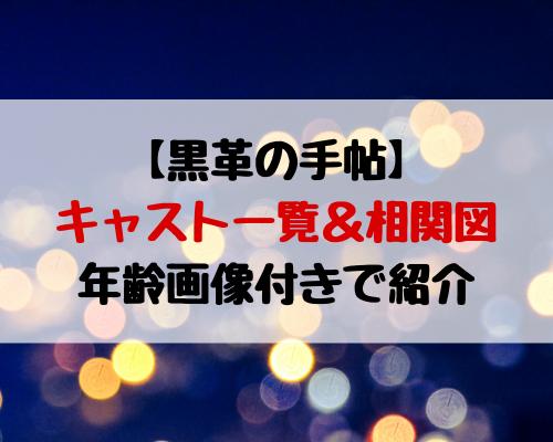 黒革の手帖(武井咲2017)キャスト一覧・相関図を年齢と画像付きで紹介!