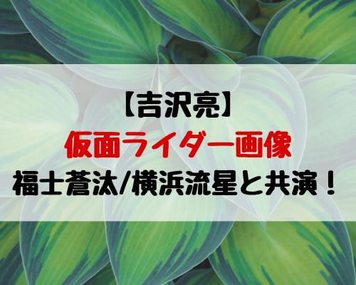 吉沢亮|仮面ライダーメテオの年齢や画像紹介!フォーゼで福士蒼汰や横浜流星と共演!