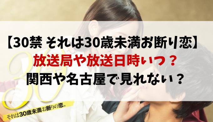 30禁ドラマ放送局や放送日いつから全何話まで?関西や愛知、福岡は見れない?
