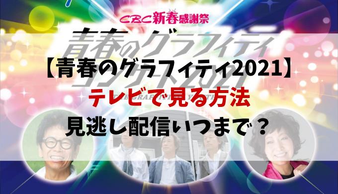 青春のグラフィティコンサート2021テレビ視聴方法!見逃し配信いつまで?