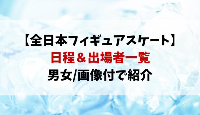 全日本フィギュア2020出場選手一覧一覧&日程を画像付で紹介