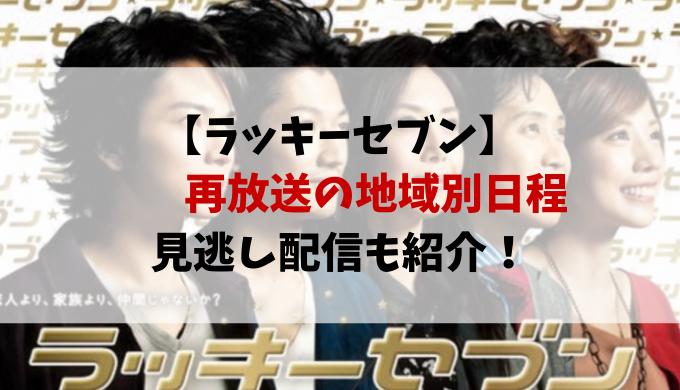 ラッキーセブン再放送2020関西・名古屋いつ?地域別日程と見逃し配信を紹介!