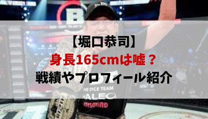 堀口恭司の身長165cmは嘘?戦績やプロフィール体重も紹介!