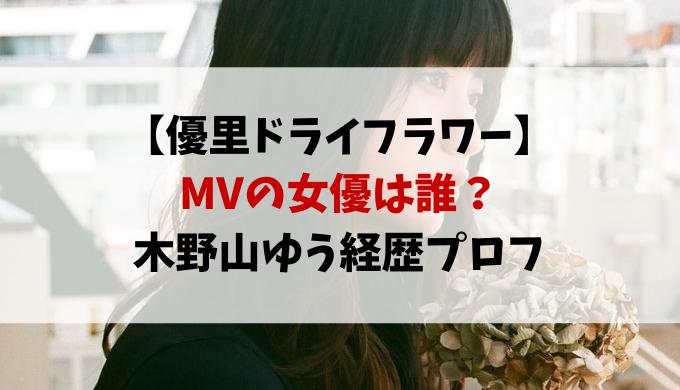 優里のドライフラワーMV女優は木野山ゆう!プロフや経歴を紹介!