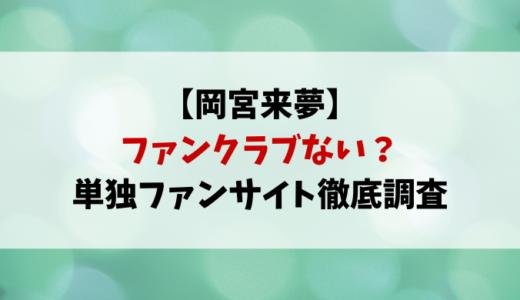 岡宮来夢ファンクラブない?単独ファンサイトあるか徹底調査!