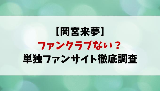 岡宮来夢ファンサイトある?単独ファンクラブないか徹底調査!