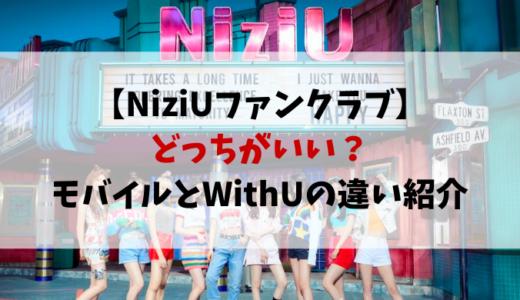 NiziUファンクラブどっちがいい?モバイルとWithUの違いを紹介!