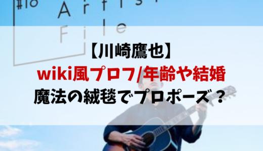 川崎鷹也の年齢や結婚相手wiki風プロフまとめ!魔法の絨毯の歌詞でプロポーズ?
