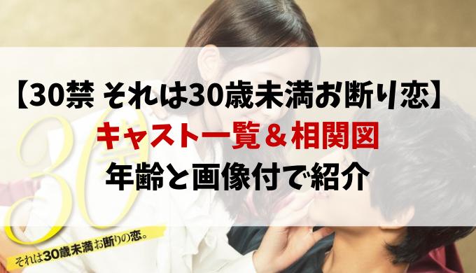 30禁ドラマキャスト一覧・相関図を年齢と画像付で紹介!それは30歳未満お断りの恋