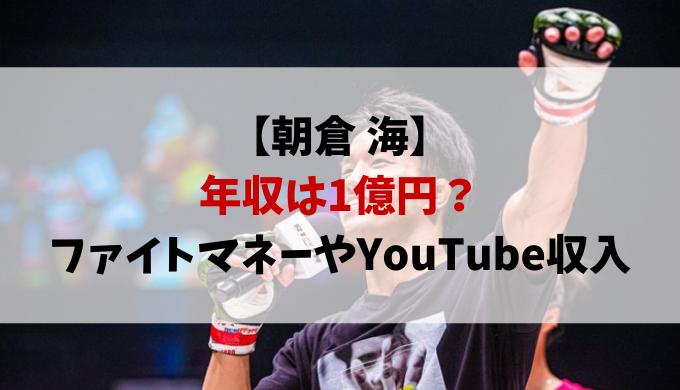 朝倉海の年収は1億円?YouTube収入やファイトマネーを紹介!