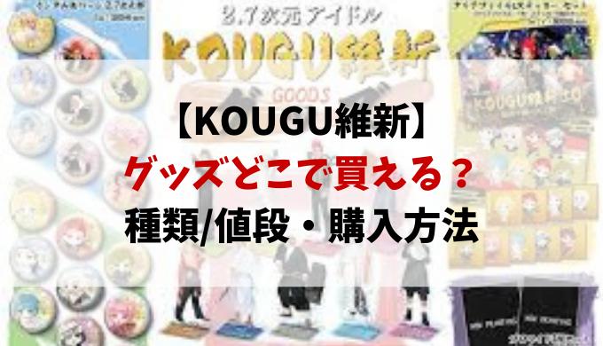 KOUGU維新グッズどこで買える?購入方法や種類や値段を紹介!