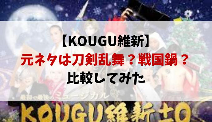 KOUGU維新の元ネタは刀剣乱舞か戦国鍋TV?比較してみた!