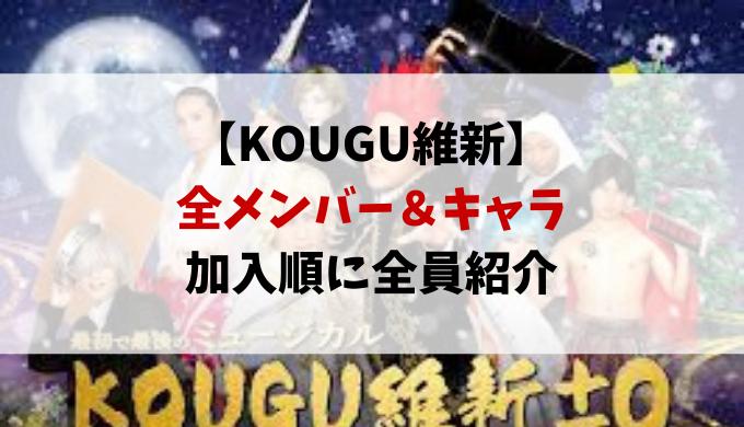KOUGU維新の全メンバー&キャラを加入順に画像付で紹介!