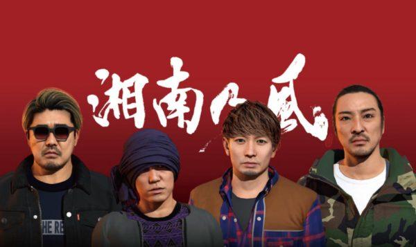 湘南乃風3DCGライブのテレビ視聴方法!見逃し配信いつまで?